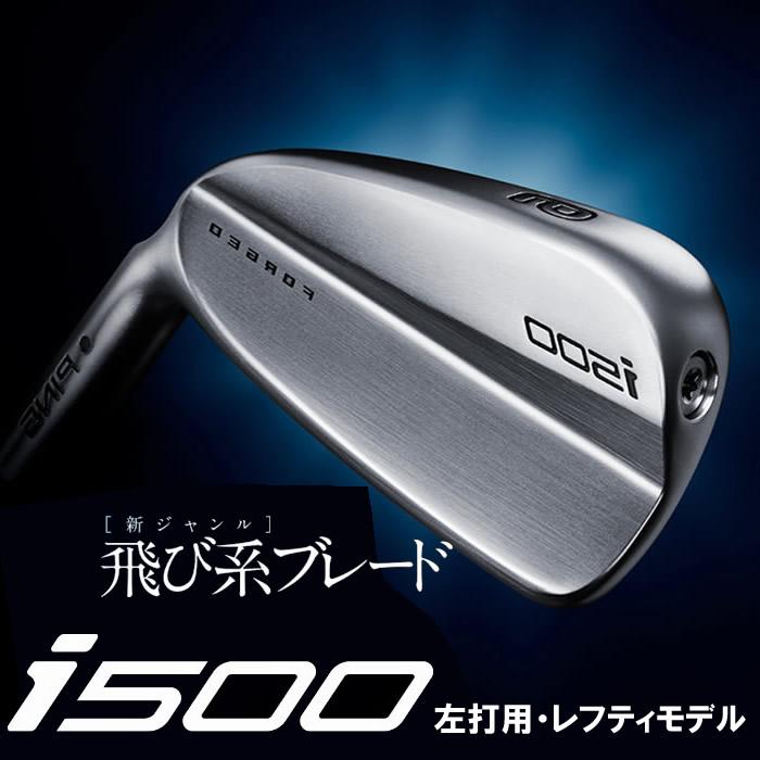 【左打用・レフティモデル】PING/ピン i500 アイアン[日本仕様モデル]スチールシャフト 単品