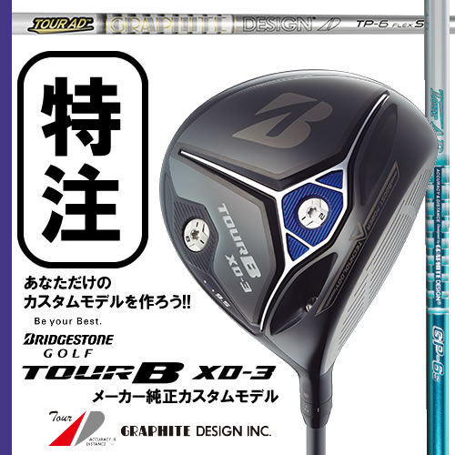 【カスタムモデル・グラファイトデザイン社】BRIDGESTONE GOLF/ブリヂストンゴルフTOUR B XD-3 ドライバー(87000) TP/GP