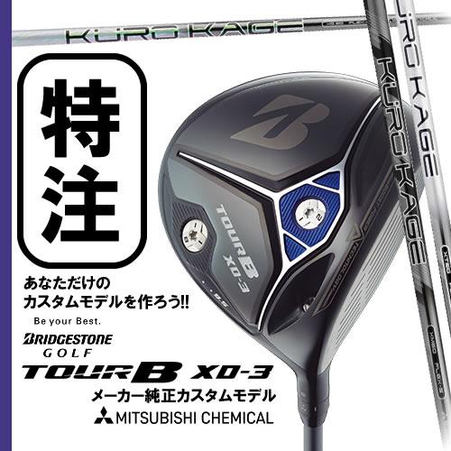 【カスタムモデル・三菱ケミカル社】BRIDGESTONE GOLF/ブリヂストンゴルフTOUR B XD-3 ドライバー(87000) KURO KAGE XD/XM/XT