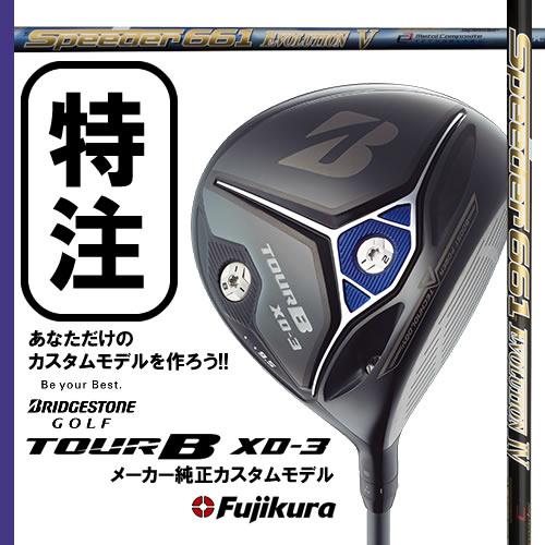 【カスタムモデル・FUJIKURA社】BRIDGESTONE GOLF/ブリヂストンゴルフTOUR B XD-3 ドライバー(87000) Speeder EVOLUTION V/IV