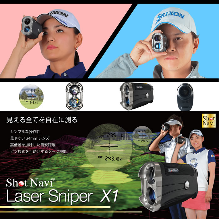 ●Shot Navi/ショットナビLaser Sniper X1/レーザースナイパーエックスワン【ゴルフレーザー測定器】