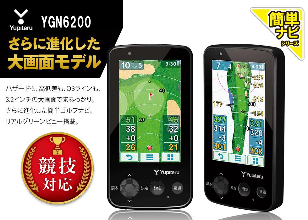 ●ユピテル GOLF NAVI YGN6200[簡単ナビシリーズ ゴルフナビ]