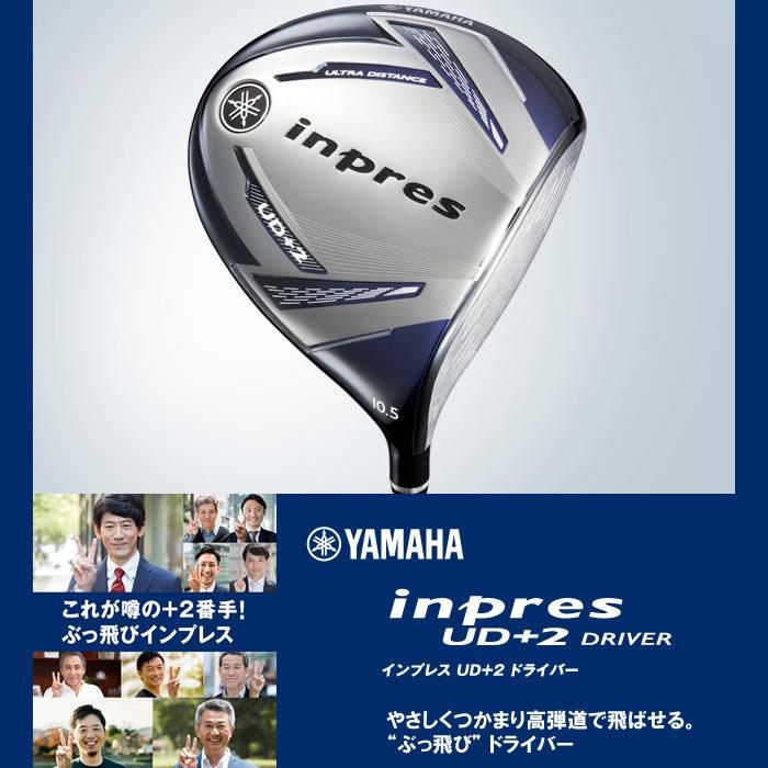 ●ヤマハ インプレス UD+2 ドライバーオリジナルカーボン TMX-419D