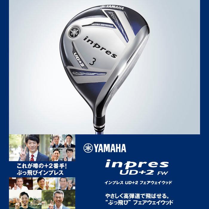 ●ヤマハ インプレス UD+2 フェアウェイウッド W3(52000)オリジナルカーボン TMX-419F