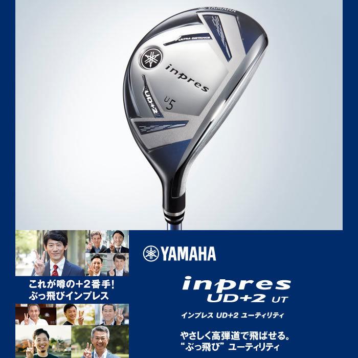 ●ヤマハ インプレス UD+2 ユーティリティオリジナルカーボン TMX-419U