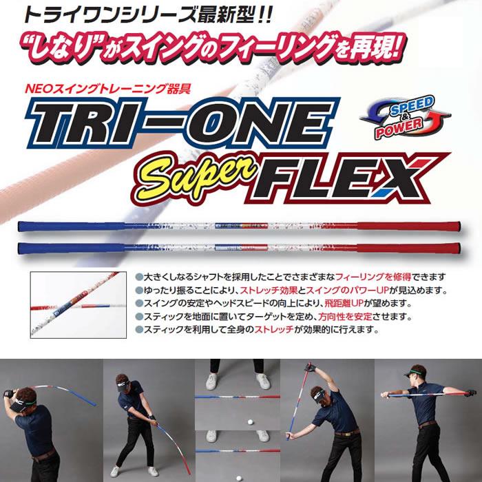 ●練習器 TRI-ONE Super FLEXトライワン スーパー フレックス