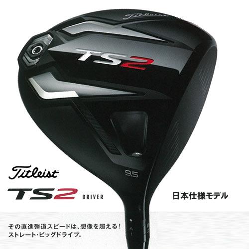 ●タイトリスト TS2 ドライバー[日本仕様]カスタム シャフト