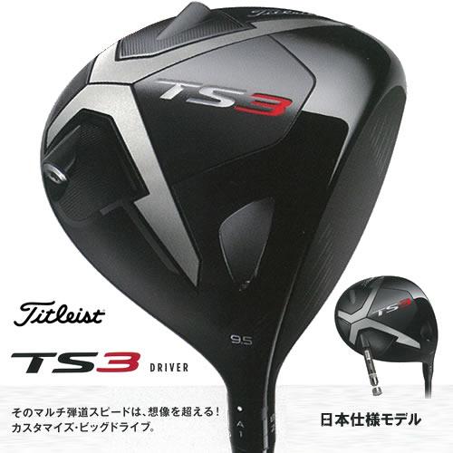 ●タイトリスト TS3 ドライバー[日本仕様]カスタム シャフト