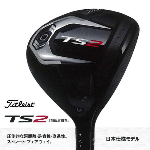 【SALE!!】タイトリスト TS2 フェアウェイウッド[日本仕様]Titleist オリジナル シャフト