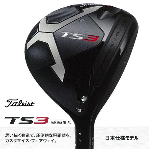 ●タイトリスト TS3 フェアウェイウッド[日本仕様]Titleist オリジナル シャフト