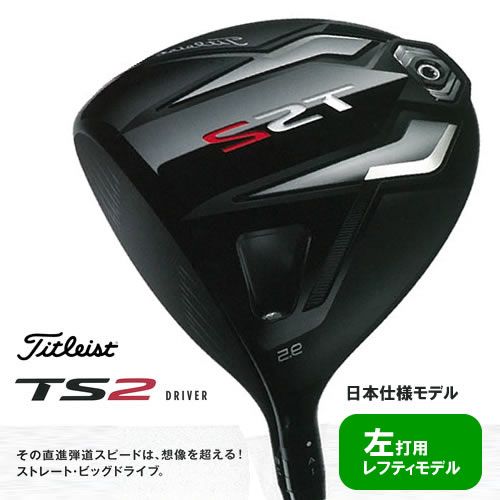 【左打用・レフティモデル】タイトリスト TS2 ドライバー[日本仕様]カスタム シャフト