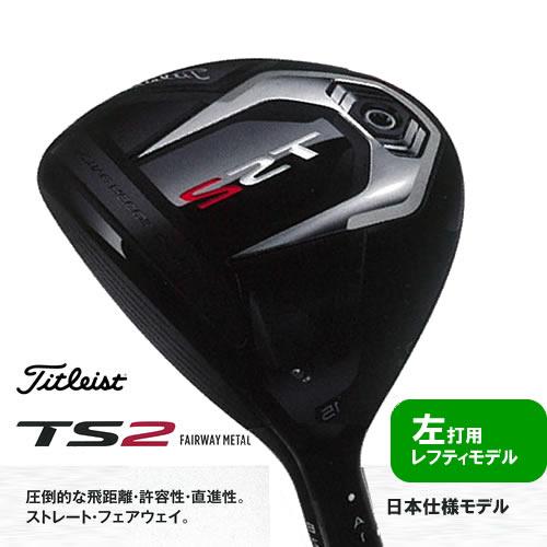 【左打用・レフティモデル】タイトリスト TS2 フェアウェイウッド[日本仕様]Titleist オリジナル シャフト