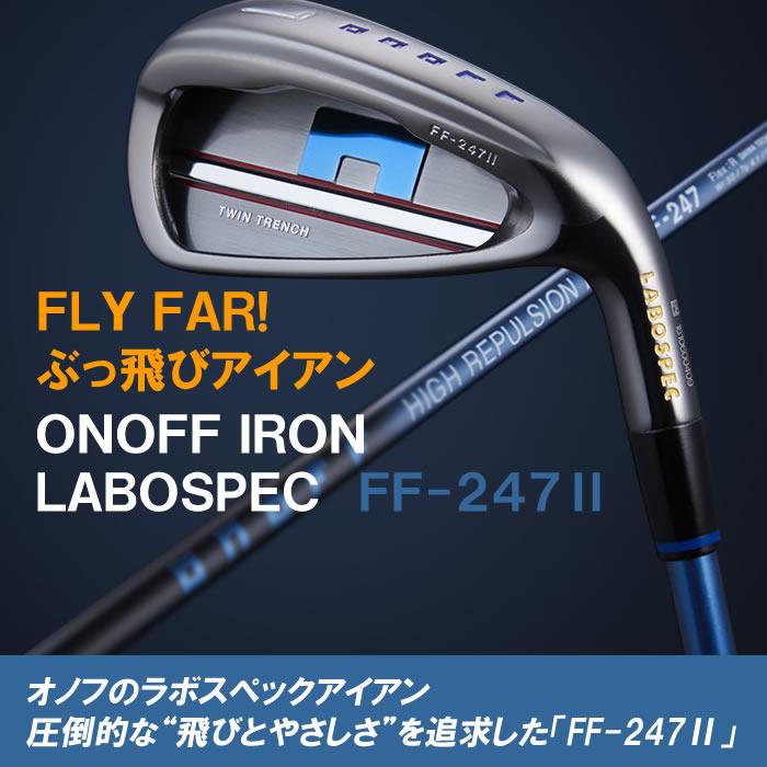 ●ONOFF/オノフ LABOSPEC FF-247 II アイアンN.S.PRO ZELOS 7 スチールシャフト 5本セット(#7~#9,PW,AW)
