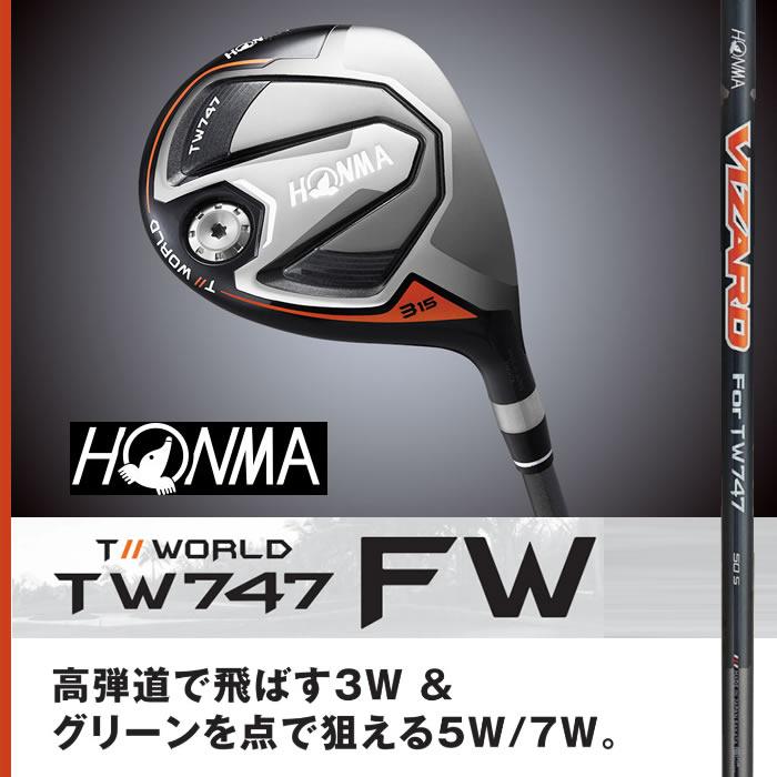 ●ホンマゴルフTOUR WORLD/ツアーワールドTW747 FW/フェアウェイウッドVIZARD For TW747 シャフト
