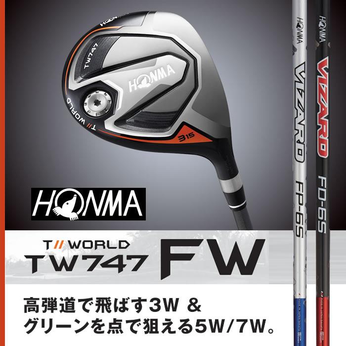 ●ホンマゴルフTOUR WORLD/ツアーワールドTW747 FW/フェアウェイウッドVIZARD FD/FP シャフト