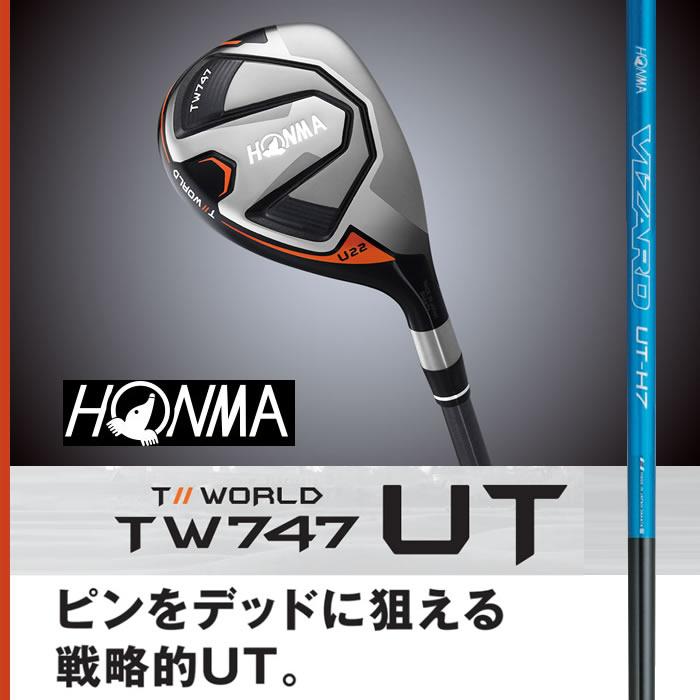 【SALE!!】ホンマゴルフTOUR WORLD/ツアーワールドTW747 UT/ユーティリティVIZARD UT-H カーボン シャフト