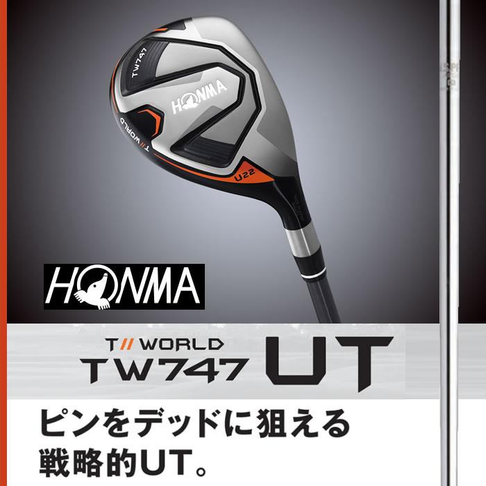 ●ホンマゴルフTOUR WORLD/ツアーワールドTW747 UT/ユーティリティN.S.PRO 950GH スチール シャフト