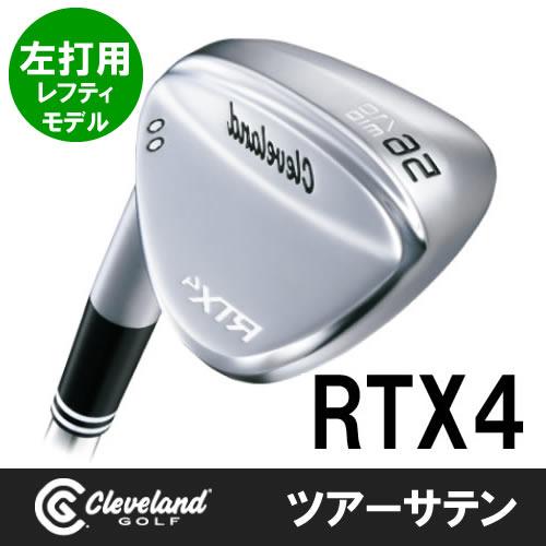 【左打用・レフティモデル】クリーブランドゴルフRTX-4 ツアーサテン ウェッジ[日本仕様]スチールシャフト(15000)