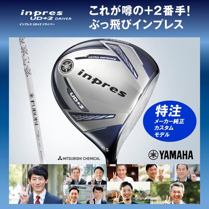 【三菱ケミカル社・カスタムモデル】ヤマハ インプレス UD+2 ドライバー(75000)FUBUKI Ai II