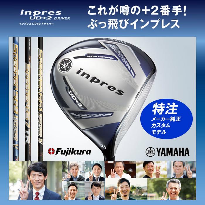 【フジクラ社・カスタムモデル】ヤマハ インプレス UD+2 ドライバー(85000)Speeder