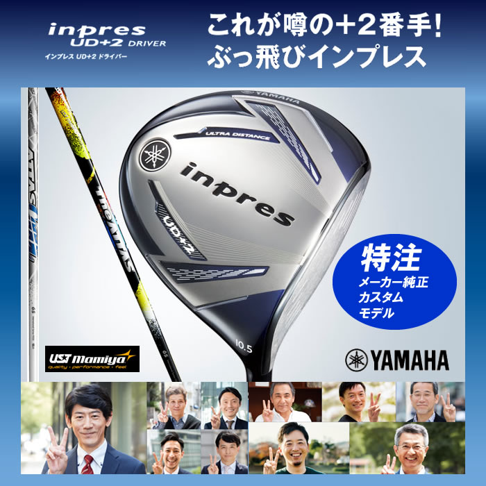 【USTマミヤ社・カスタムモデル】ヤマハ インプレス UD+2 ドライバー(85000)ATTAS