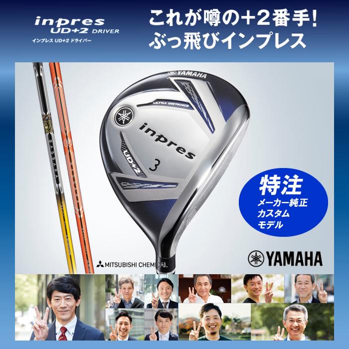 【三菱ケミカル社・カスタムモデル】ヤマハ インプレス UD+2 フェアウェイウッド (62000) BASSARA