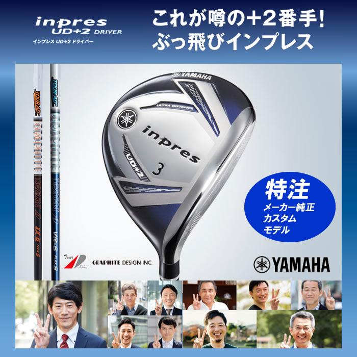 【グラファイトデザイン社・カスタムモデル】ヤマハ インプレス UD+2 フェアウェイウッド W3(68000) Tour AD VR/IZ