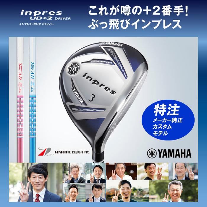 【グラファイトデザイン社・カスタムモデル】ヤマハ インプレス UD+2 フェアウェイウッド (52000) Tour AD SL II