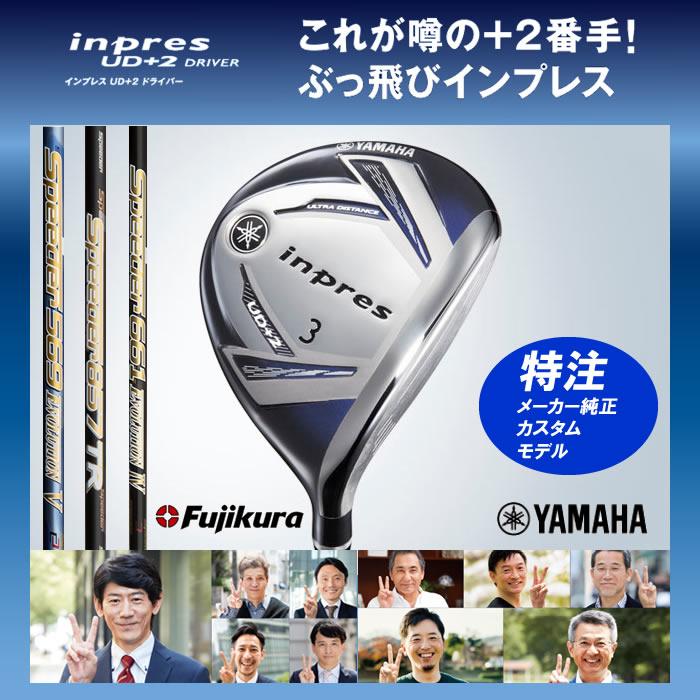 【フジクラ社・カスタムモデル】ヤマハ インプレス UD+2 フェアウェイウッド W3(68000) Speeder