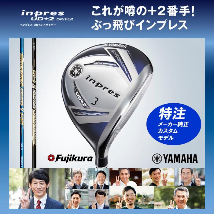 【フジクラ社・カスタムモデル】ヤマハ インプレス UD+2 フェアウェイウッド W3(50000) Speeder FW