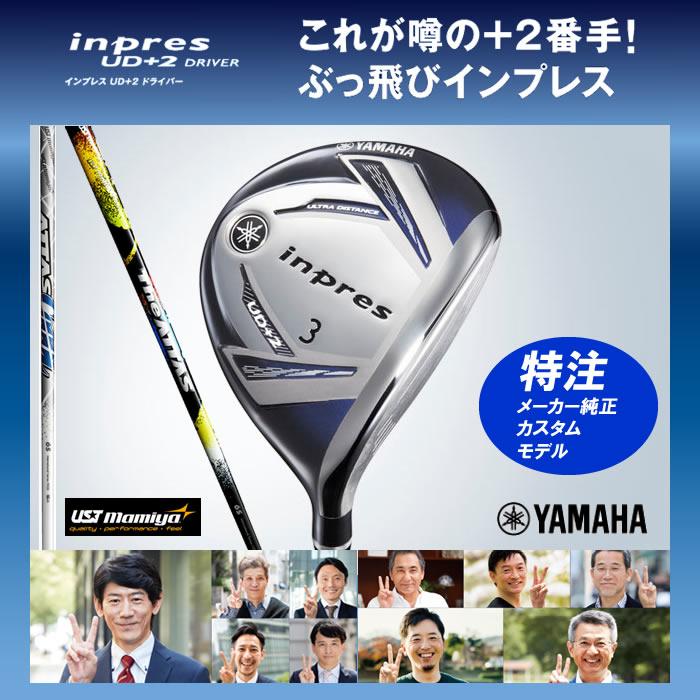 【USTマミヤ社・カスタムモデル】ヤマハ インプレス UD+2 フェアウェイウッド (62000) ATTAS