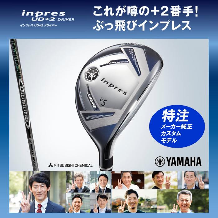 【三菱ケミカル社・カスタムモデル】ヤマハ インプレス UD+2 ユーティリティDiamana DF(56000)