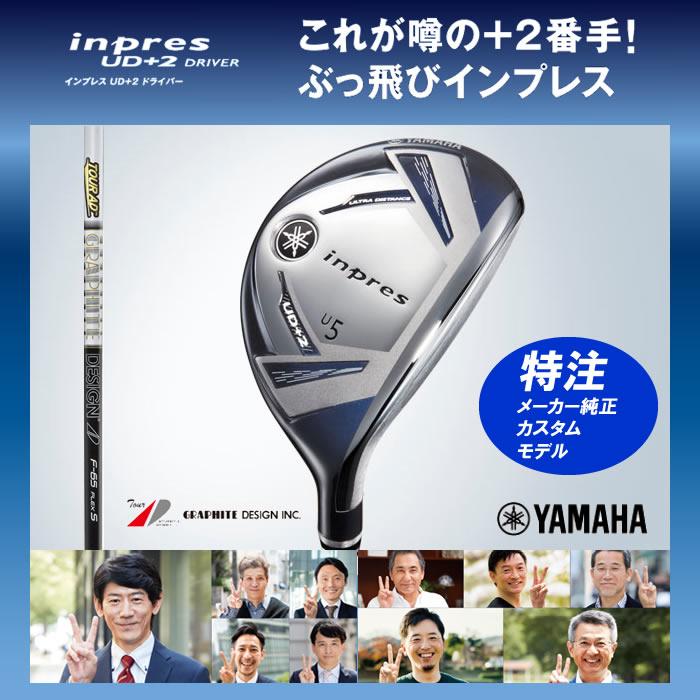 【グラファイトデザイン社・カスタムモデル】ヤマハ インプレス UD+2 ユーティリティTour AD F(41000)