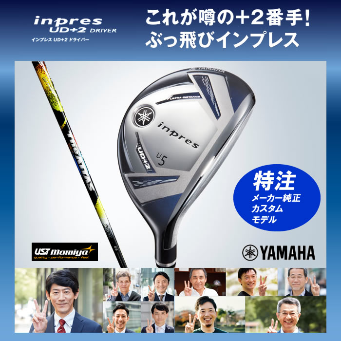 【USTマミヤ社・カスタムモデル】ヤマハ インプレス UD+2 ユーティリティ ATTAS(56000)