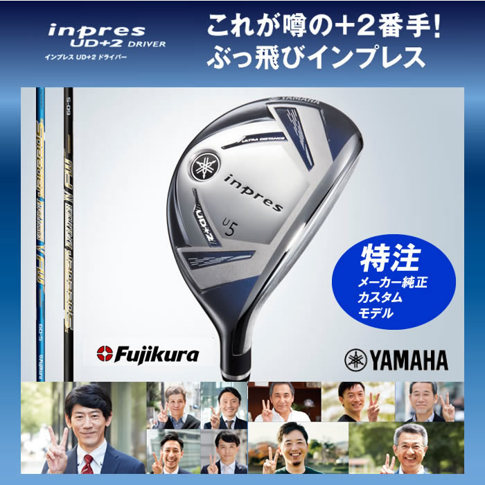 【フジクラ社・カスタムモデル】ヤマハ インプレス UD+2 ユーティリティ Speeder FW(38000)