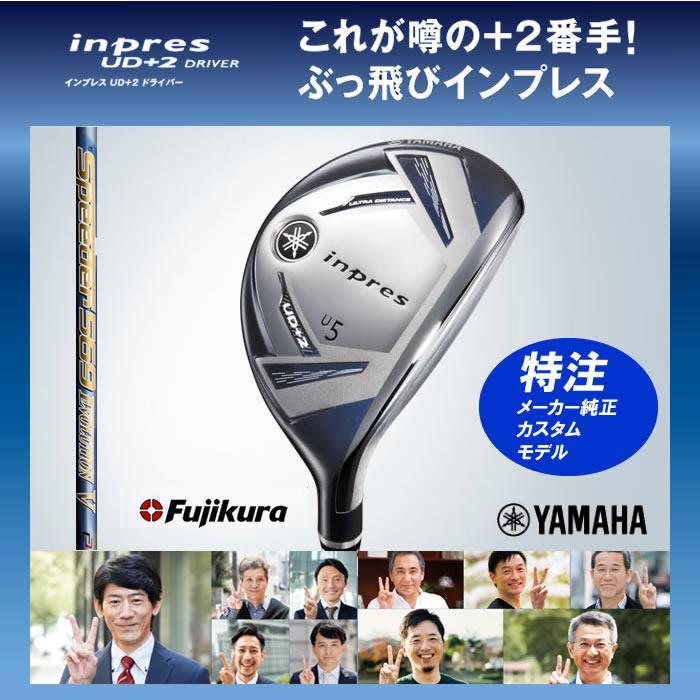 【フジクラ社・カスタムモデル】ヤマハ インプレス UD+2 ユーティリティ Speeder(56000)