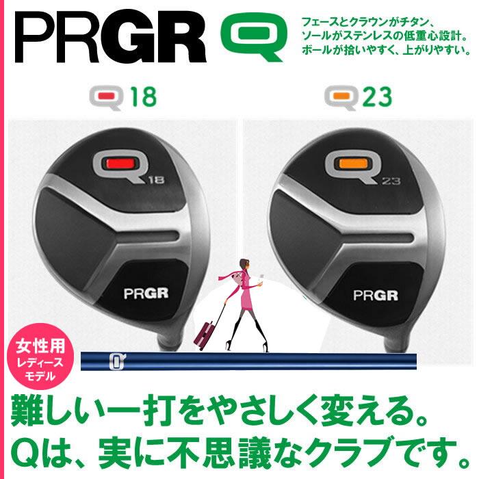 【女性用・レディースモデル】PRGR/プロギアQ/キューフェアウェイウッド・ユーティリティ(35000)/受注生産