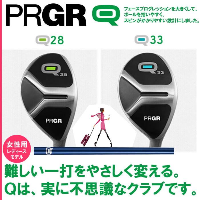 【女性用・レディースモデル】PRGR/プロギアQ/キューフェアウェイウッド・ユーティリティ(30000)/受注生産