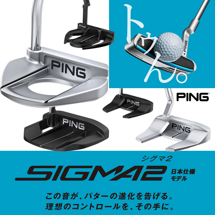 ●PING/ピン パターSIGMA2 PUTTER/シグマ2 パター[日本仕様モデル](34000)
