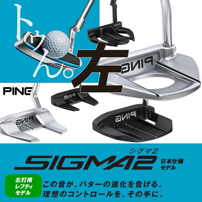 【左打用・レフティモデル】PING/ピン パターSIGMA2 PUTTER/シグマ2 パター[日本仕様モデル](34000)