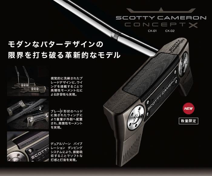 【数量限定】タイトリスト スコッティキャメロン パター2018 SCOTTY CAMERON Concept PUTTER