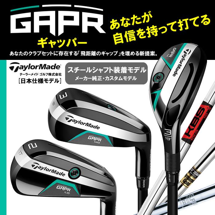 【カスタムモデル】テーラーメイド GAPR/ギャッパー[日本仕様モデル]スチールシャフト(32000)