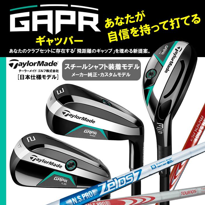 【カスタムモデル】テーラーメイド GAPR/ギャッパー[日本仕様モデル]スチールシャフト(33500)
