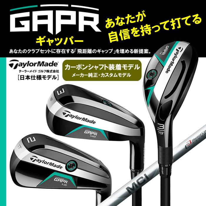 【カスタムモデル】テーラーメイド GAPR/ギャッパー[日本仕様モデル]カーボンシャフト(40000)