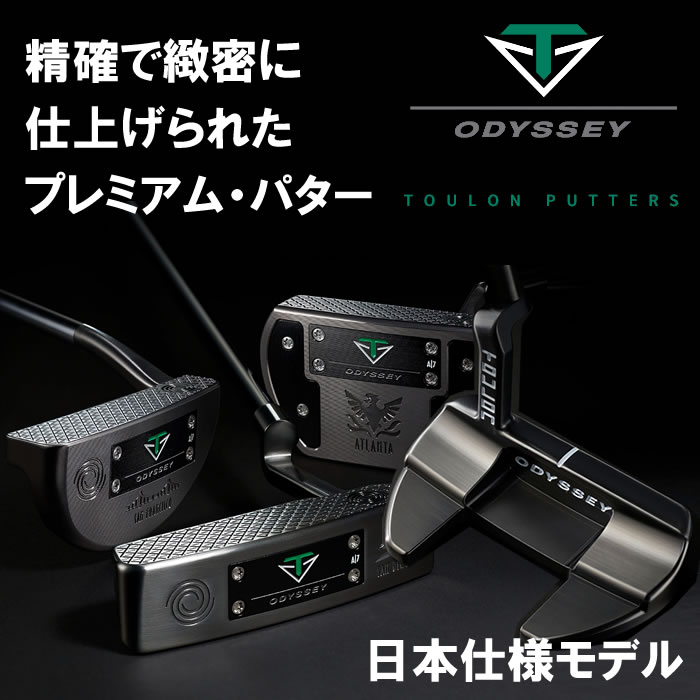 ●ODYSSEY/オデッセイTOULON PUTTER/トゥーロン パター[日本仕様モデル]