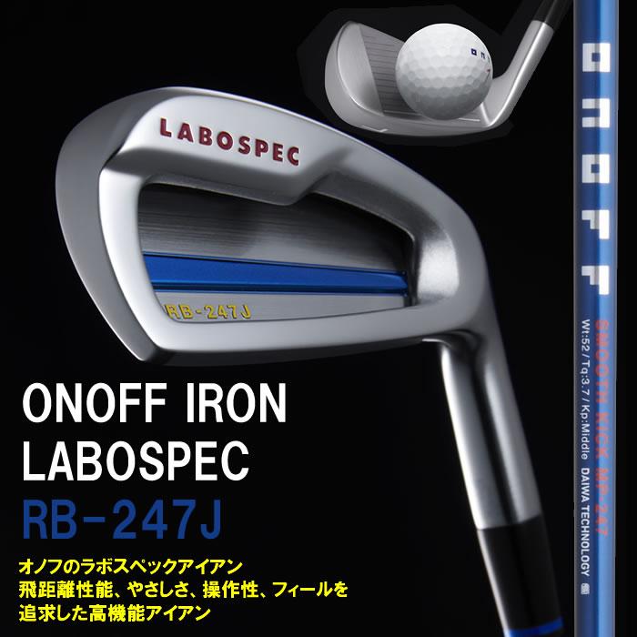 ●ONOFF/オノフ LABOSPEC RB-247J アイアンSMOOTH KICK MP-247 カーボンシャフト 5本セット(#6~#9,PW)
