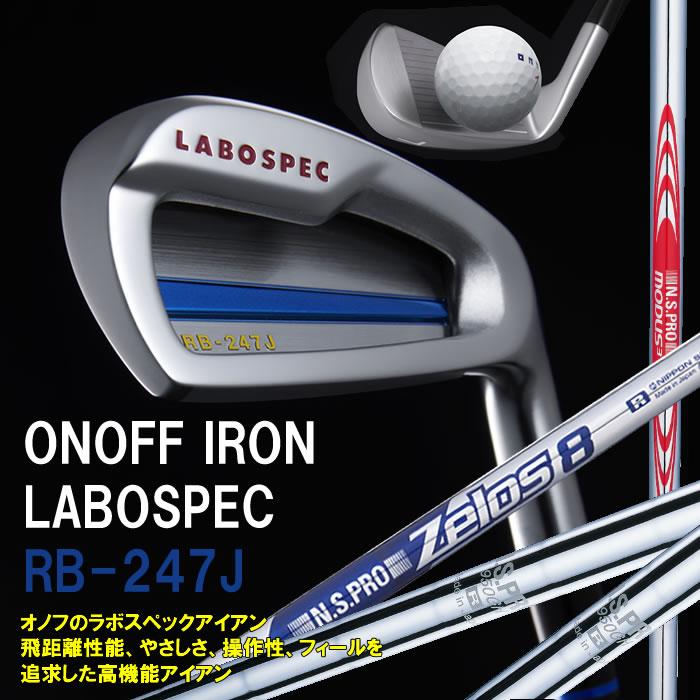 ●ONOFF/オノフ LABOSPEC RB-247J アイアンスチールシャフト 5本セット(#6~#9,PW)