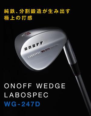 【限定受注生産】ONOFF/オノフ LABOSPEC WG-247D ウェッジ[52/58 2本セット]SHINARI:i95 カーボンシャフト
