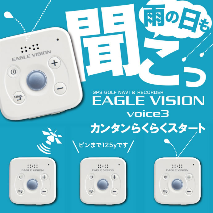 ●EAGLE VISION -VOICE3-イーグルビジョン ボイス3[GPSゴルフナビ]
