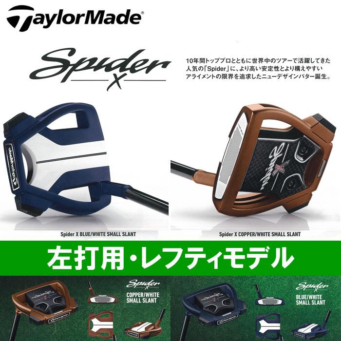 【左打用・レフティモデル】テーラーメイド パターSpider X PUTTER(2019)[日本仕様モデル]スパイダー エックス パター